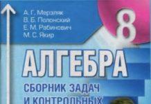 Скачати  Алгебра  8           Мерзляк А.Г. Полонский В.Б. Рабинович Е.М. Якир М.С.    Підручники Україна