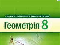 Скачати  Геометрія  8           Єршова А.П. Голобородько В.В. Крижановський О.Ф.     ГДЗ Україна