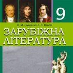 Скачати  Зарубіжна література  9           Ніколенко       Підручники Україна