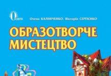 Скачати  Образотворче мистецтво  2           Калініченко О.В. Сергієнко В.В.      Підручники Україна