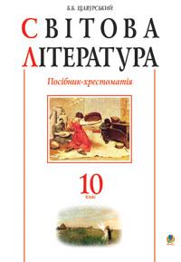 Скачати  Світова література  10           Щавурський Борис       Підручники Україна