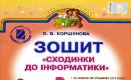 Скачати  Інформатика  2           Коршунова О.В.       Підручники Україна