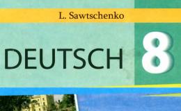 Скачати  Німецька мова  8           Савченко Л.П.       ГДЗ Україна