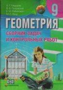 Скачати  Геометрия  9           Мерзляк А.Г. Полонский В.Б. Рабинович Е.М. Якир М.С.    Підручники Україна