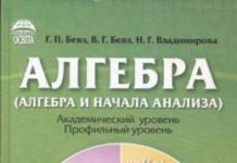 Скачати  Алгебра  11           Бевз Г.П. Бевз В.Г. Владимирова Н.Г.     Підручники Україна