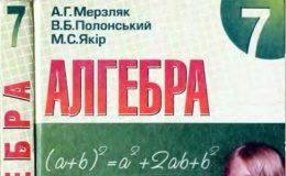 Скачати  Алгебра  7           Мерзляк А.Г. Полонський В.Б. Якір М.С.     Підручники Україна