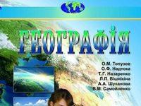 Скачати  Географія  7           Топузов О.М. Надтока О.Ф. Назаренко Т.Г. Вішнікіна Л.П.    Підручники Україна