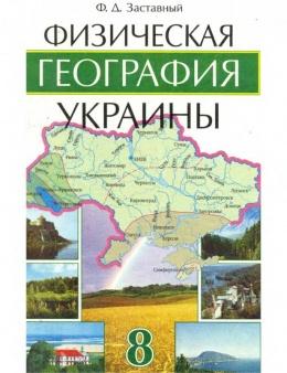 Скачати  География  8           Заставный Ф.Д.       Підручники Україна