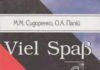 Скачати  Німецька мова  6           Сидоренко М.М. Палій О.А.      Підручники Україна