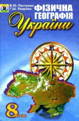 Скачати  Географія  8           Пестушко В.Ю. Уварова Г.Ш.      Підручники Україна