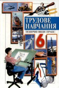 Скачати  Трудове навчання  6           Мадзігон В.М.       Підручники Україна