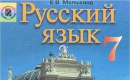 Скачати  Русский язык  7           Малыхина Е.В.       ГДЗ Україна