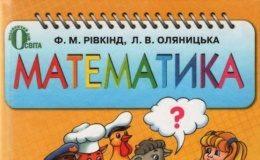 Скачати  Математика  3           Рівкінд Ф.М. Оляницька Л.В.      Підручники Україна