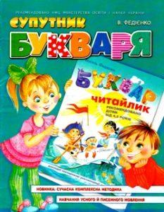 Скачати  Буквар  1           Федієнко В.       Підручники Україна