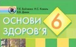 Скачати  Основи здоров'я  6           Бойченко Т.Є. Коваль Н.С. Дивак В.В.     Підручники Україна