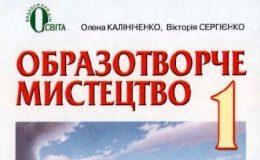 Скачати  Образотворче мистецтво  1           Калініченко О.В.       Підручники Україна