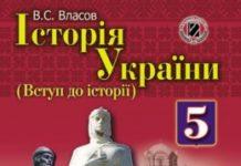 Скачати  Історія України  5           Власов В.С.       Підручники Україна