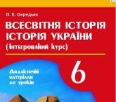 Скачати  Всесвітня історія  6           Охредько       Підручники Україна