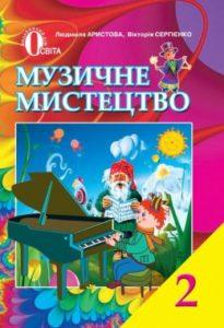 Скачати  Музичне мистецтво  2           Аристова Л.С. Сергієнко В.В.      Підручники Україна