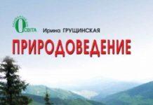 Скачати  Природоведение  2           Грущинская И.       Підручники Україна
