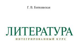 Скачати  Литература  9           Биткивская Г.В.       Підручники Україна