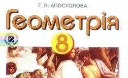 Скачати  Геометрія  8           Апостолова Г.В.       ГДЗ Україна