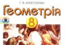 Скачати  Геометрія  8           Апостолова Г.В.       Підручники Україна