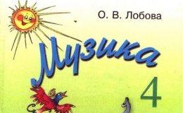 Скачати  Музичне мистецтво  4           Лобова О.В.       Підручники Україна