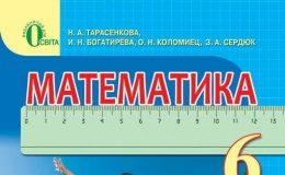 Скачати  Математика  6           Тарасенкова Н.А. Богатырёва И.Н. Коломиец О.Н. Сердюк З.А.    Підручники Україна