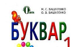 Скачати  Буквар  1           Вашуленко М.С. Вашуленко О.В.      Підручники Україна