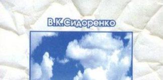 Скачати  Креслення  8 9          Сидоренко В.К.       Підручники Україна