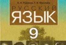 Скачати  Русский язык  9           Рудяков А.Н. Фролова Т.Я.      Підручники Україна
