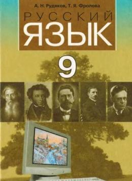 Гдз: решебник русский язык 9 класс рудяков а. Н. , фролова т. Я.