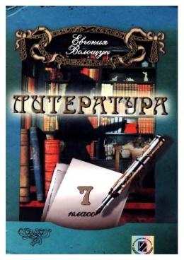 Скачати  Литература  7           Волощук Е.       Підручники Україна