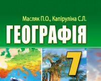 Скачати  Географія  7           Масляк П.О. Капіруліна С.Л.      Підручники Україна