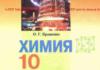 Скачати  Химия  10           Ярошенко О.Г.       Підручники Україна