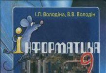 Скачати  Інформатика  9           Володіна І.Л. Володін В.В.      Підручники Україна
