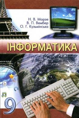 Скачати  Інформатика  9           Морзе Н.В. Вембер В.П. Кузьмінська О.Г.     Підручники Україна