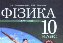 Скачати  Фізика  10           Генденштейн Л.Е. Ненашев Ю.И.      Підручники Україна