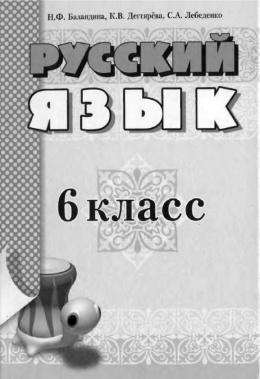 Скачати  Русский язык  6           Баландина Н.Ф. Дегтярева К.В. Лебеденко С.А.     Підручники Україна