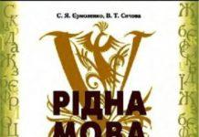 Скачати  Рідна мова  6           Єрмоленко С.Я. Сичова В.Т.      Підручники Україна