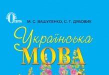 Скачати  Українська мова  2           Вашуленко М.С. Дубовик С.Г.      Підручники Україна