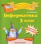 Скачати  Інформатика  3           Коршунова       Підручники Україна