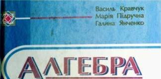 Скачати  Алгебра  8           Кравчук В. Пидручная М. Янченко Г.     Підручники Україна