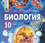 Скачати  Биология  10           Балан П.Г. Вервес Ю.Г. Полищук В.П.     Підручники Україна