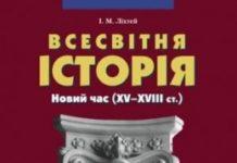 Скачати  Всесвітня історія  8           Ліхтей І.М.       ГДЗ Україна
