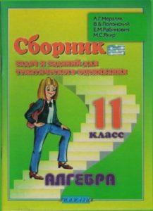 Скачати  Алгебра  11           Мерзляк А.Г. Полонский В.Б. Рабинович Е.М. Якир М.С.    Підручники Україна