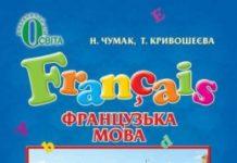Скачати  Французька мова  3           Чумак Н.П. Кривошеєва Т.В.      Підручники Україна