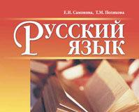 Скачати  Русский язык  7           Самонова О.І. Полякова Т.М.      Підручники Україна