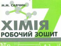 Скачати  Хімія  7           Савчин М.       ГДЗ Україна